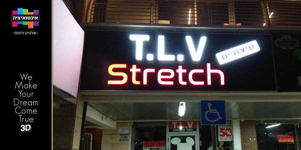 שלט חוץ לTLV STRETCH